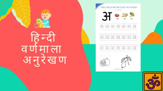 hindi alphabet tracing