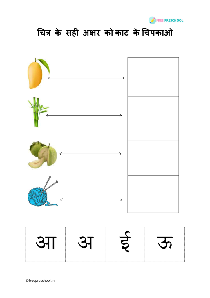 Cut Paste Hindi worksheets