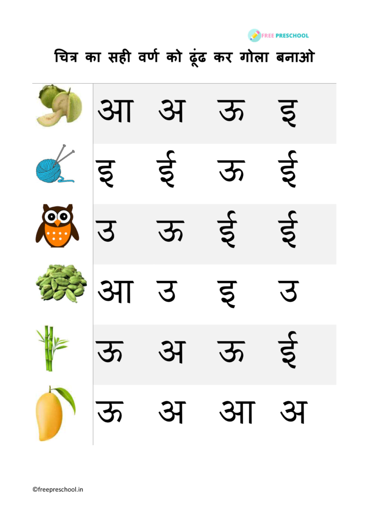 Hindi Worksheets Brain Booster Activity