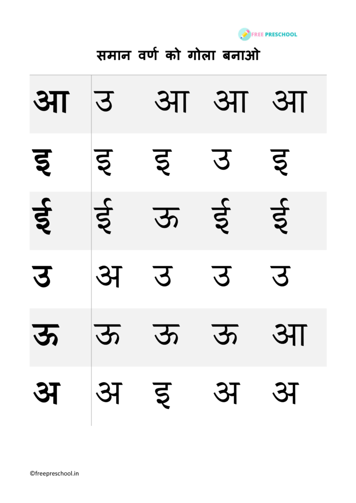 Hindi worksheets Circle the same