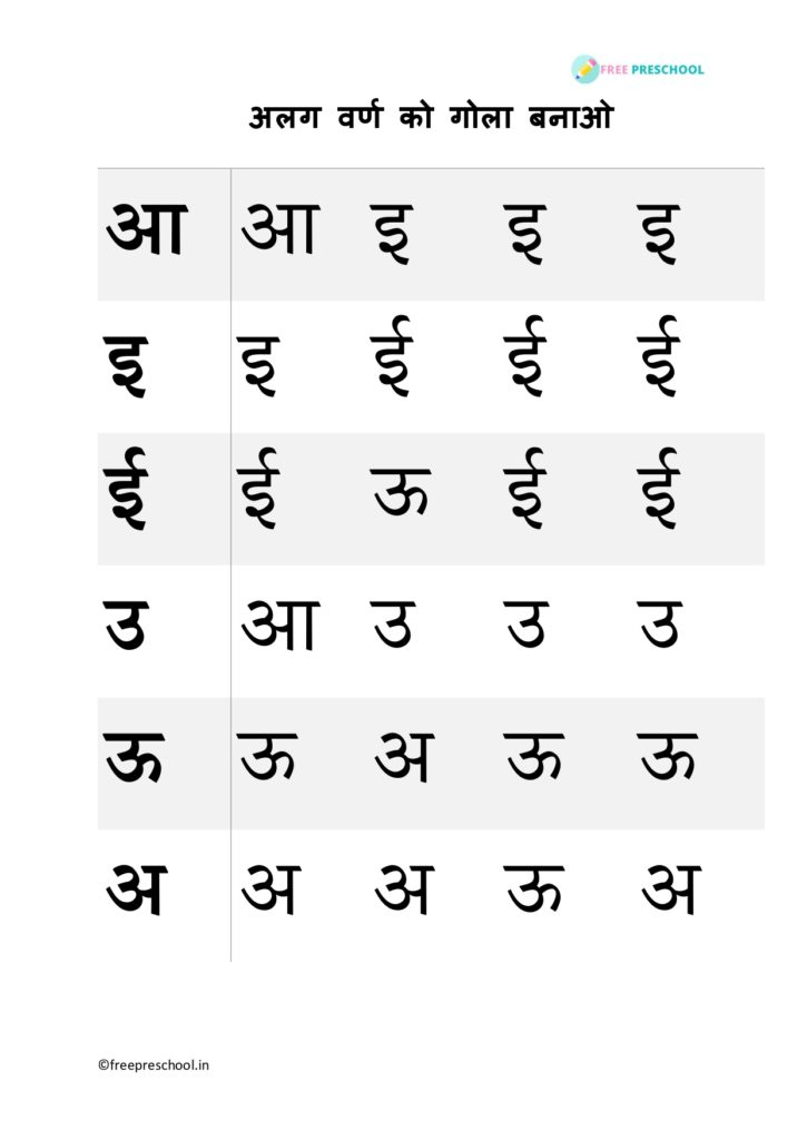 Hindi worksheets odd one out