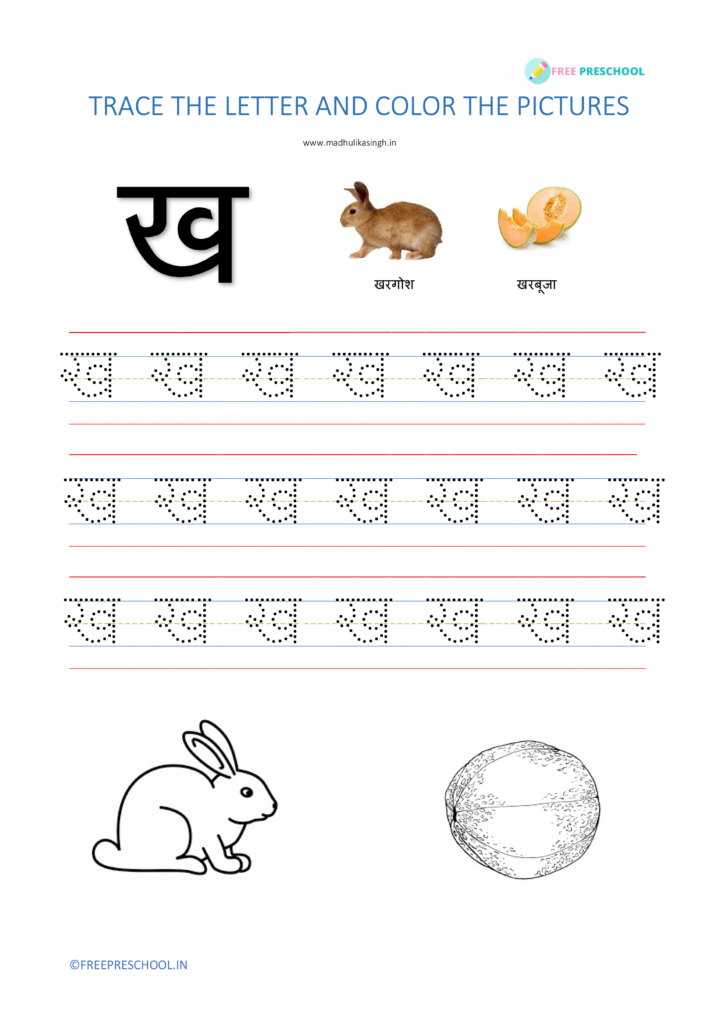 Hindi alphabet tracing worksheets pdf-Tracing च to झ