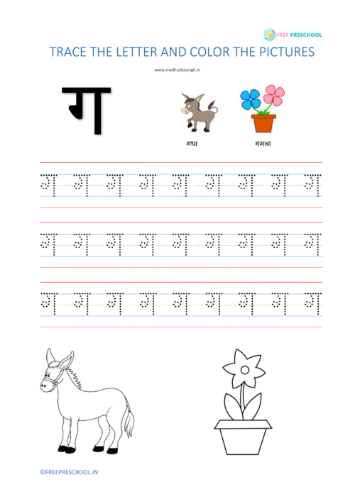Hindi letter tracing worksheet-Tracing ट to ढ