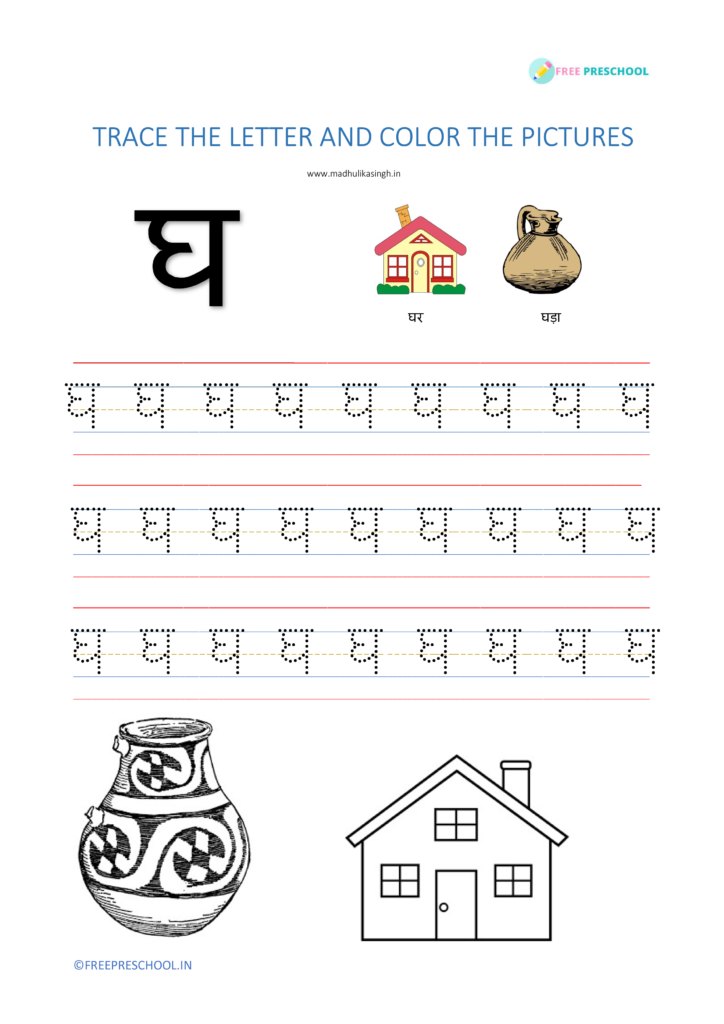 Hindi Tracing Letter घ
