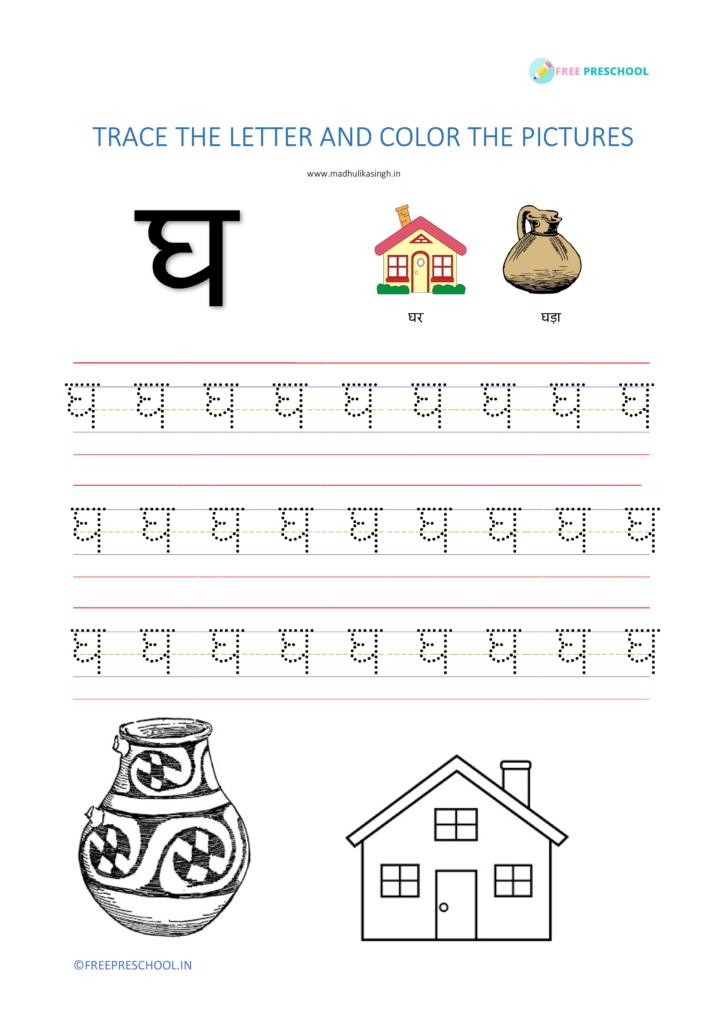 Hindi alphabet tracing worksheets printable pdf for ...