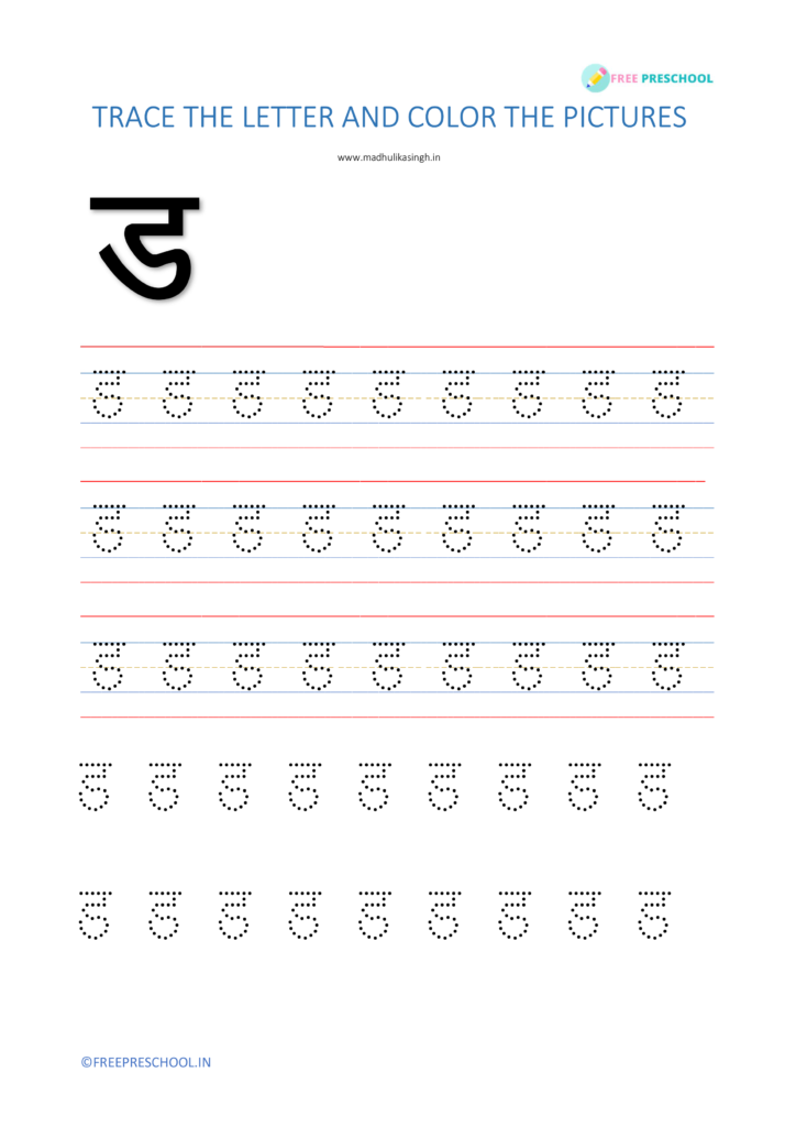 Hindi Tracing Letter ड