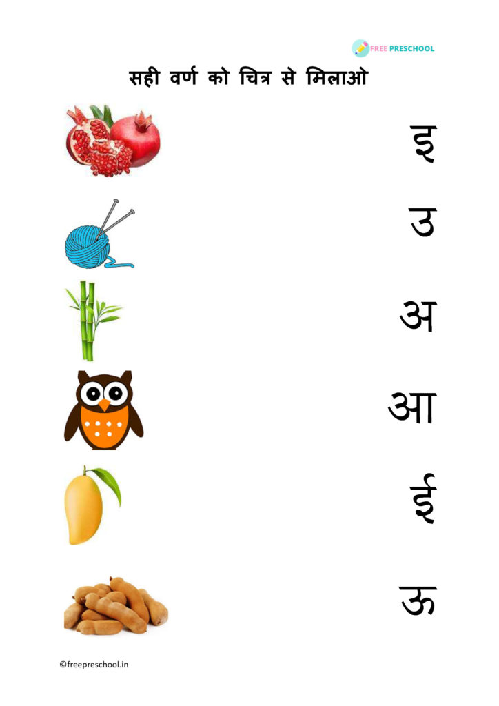 Matching Hindi worksheet