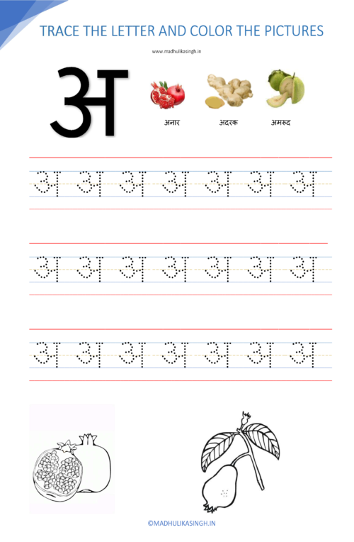 Tracing in hindi-Tracing अ to आ