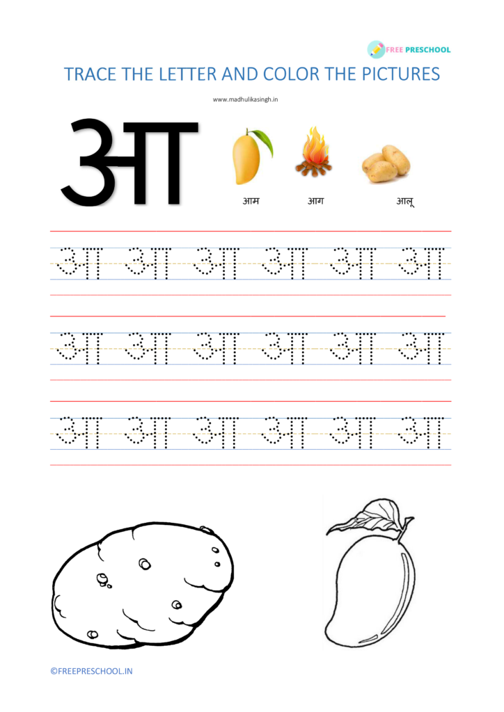 Hindi Alphabet Tracing Worksheets Printable Pdf- अ To ज्ञ- 56 Pages – Free  Preschool