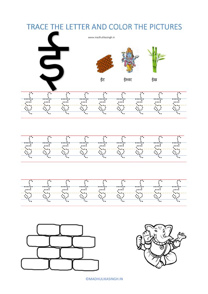 Hindi Alphabet Tracing Worksheets Printable Pdf À¤… To À¤œ À¤ž 56 Pages Free Preschool