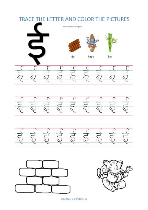 Hindi swar tracing worksheet-Tracing इ to ई