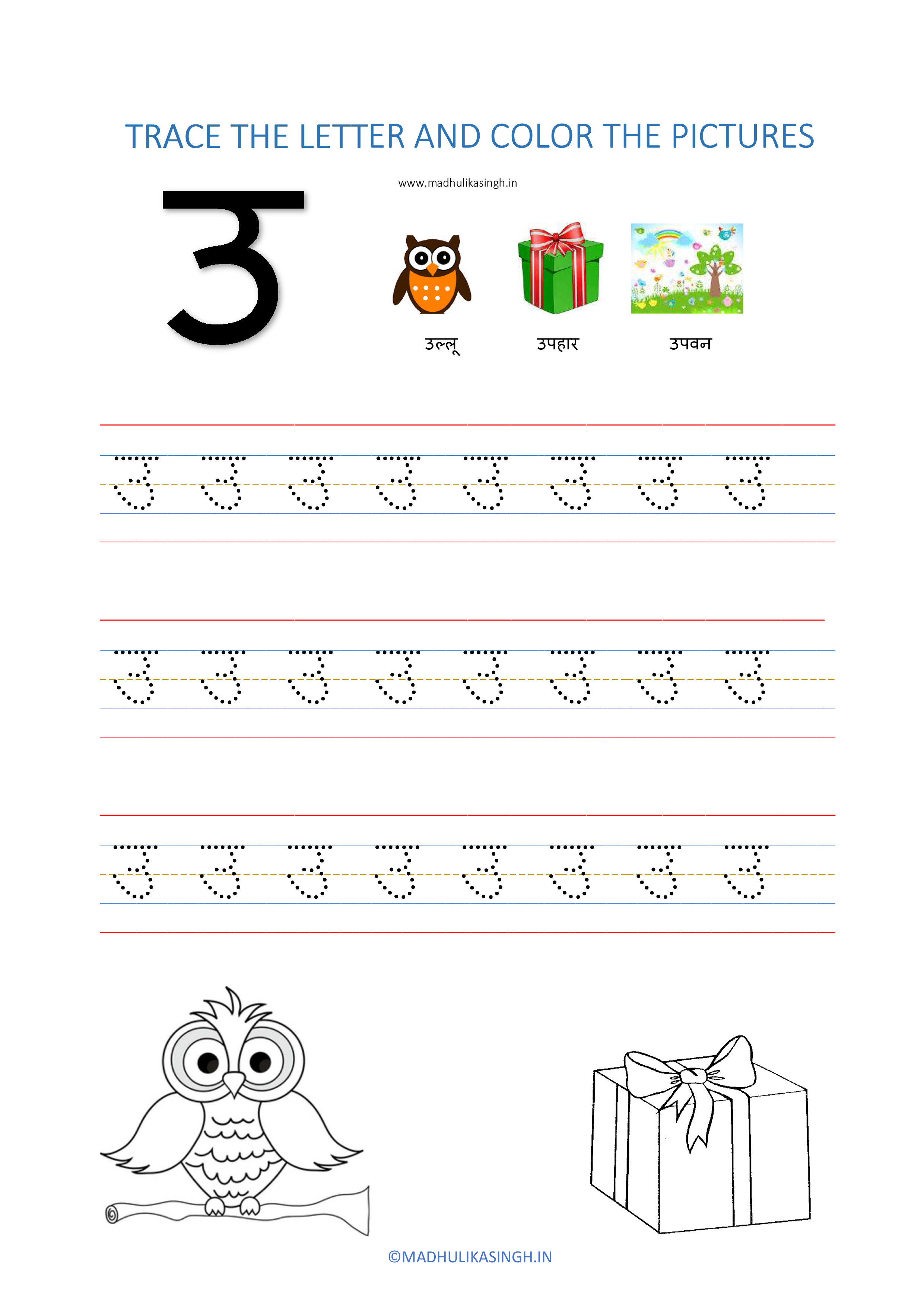 Hindi alphabet tracing worksheets printable-Tracing उ