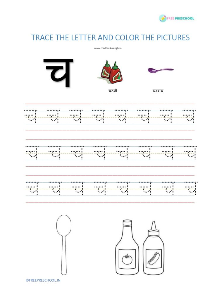 Tracing च to झ