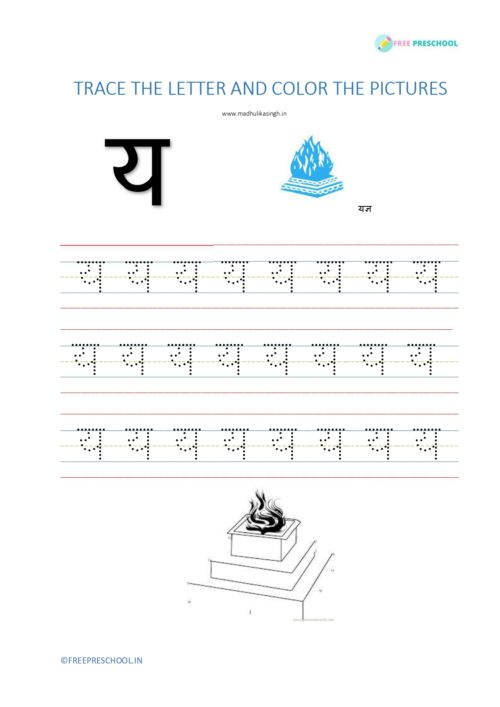 Tracing य to व